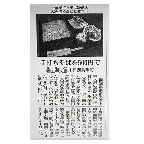 【福島民報新聞】手打ちそば処「歩楽里」が取り上げられました!