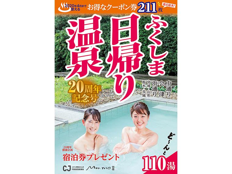 『ふくしま日帰り温泉 20周年記念号』に掲載されました。