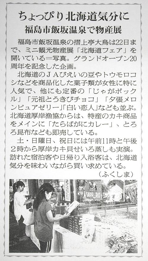 【日本農業新聞】に「北海道フェア」が紹介されました!