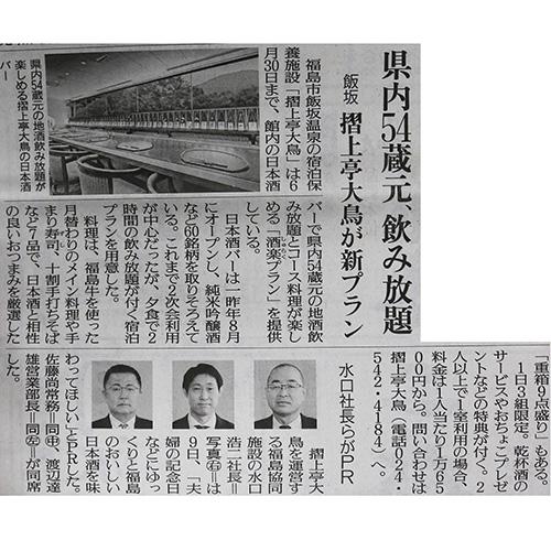 【福島民友新聞】当館の酒楽プランが掲載されました!