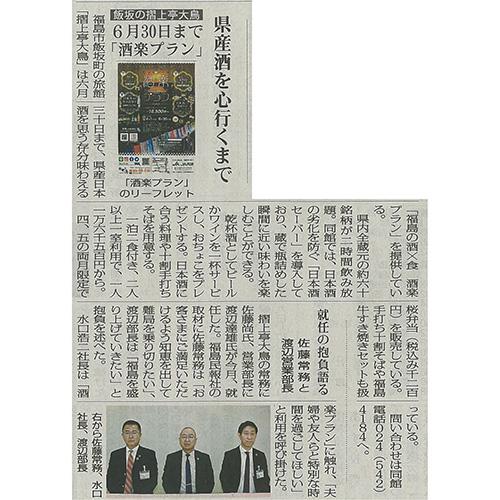 【福島民報新聞】当館の酒楽プランが掲載されました!