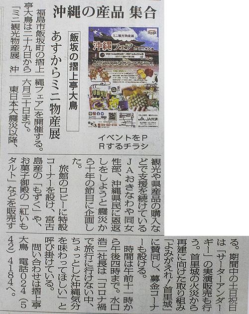 【福島民報新聞】沖縄フェアが掲載されました!