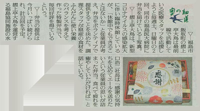 """【福島民友新聞】""""奥の細道""""に当館が取り上げられました!"""