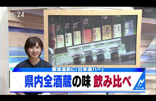 日本酒Bar香林がテレビに放送されました!
