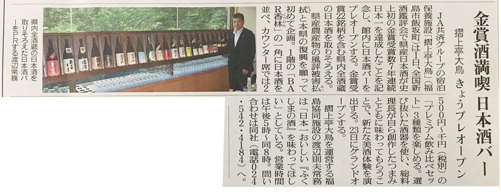 【福島民友新聞】に日本酒Barが取り上げられました!