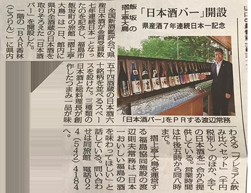 【福島民報新聞】に日本酒Barが取り上げられました!