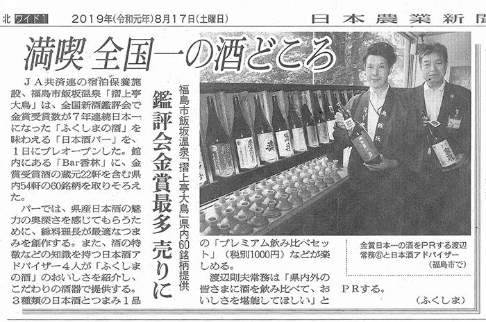 【日本農業新聞】に日本酒Barが取り上げられました!