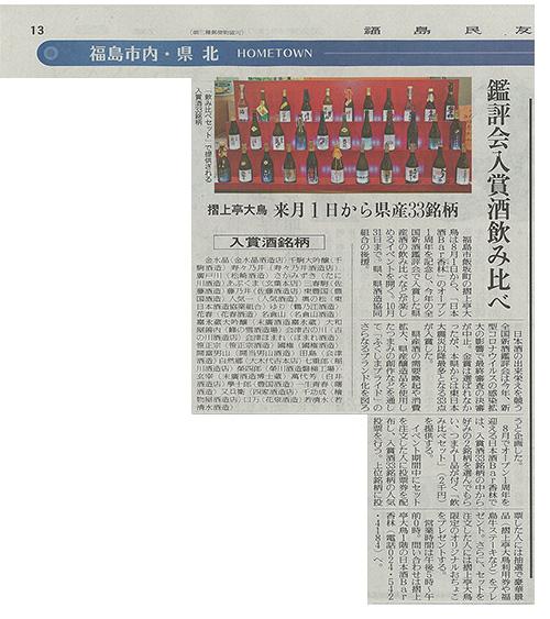 【福島民友新聞】に当館が取り上げられました!