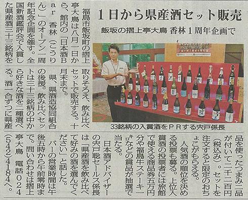 【福島民報新聞】当館が取り上げられました!