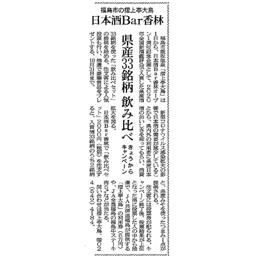 【日本農業新聞】に日本酒Bar香林が取り上げられました!