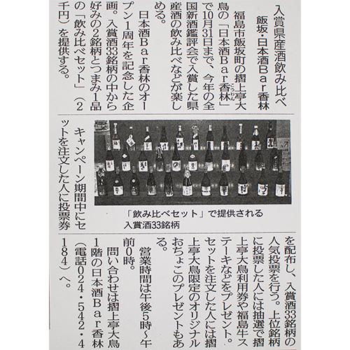 【福島民友新聞】に日本酒Bar香林が取り上げられました!