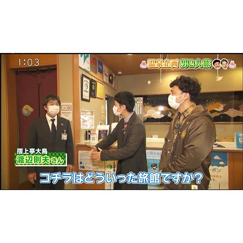 【福島テレビ】当館が放送されました!