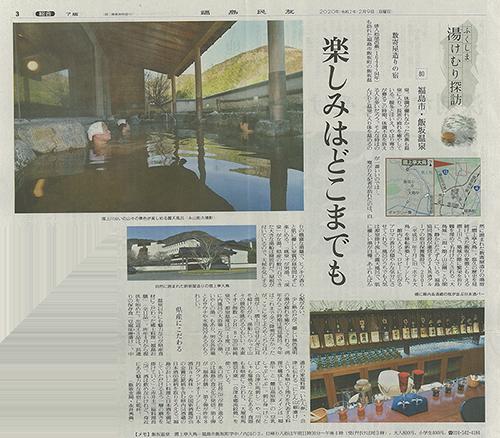 """【福島民友新聞】""""ふくしま湯けむり探訪""""に当館が取り上げられました!"""