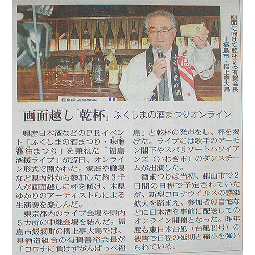 【福島民友新聞社】~第2回 福島酒援ライブ~当館でもリモートライブを行いました!