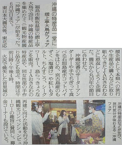 【福島民友新聞】沖縄フェアが掲載されました!