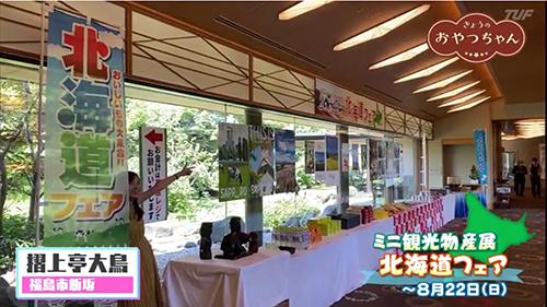 【テレビユー福島】北海道フェアが紹介されました!