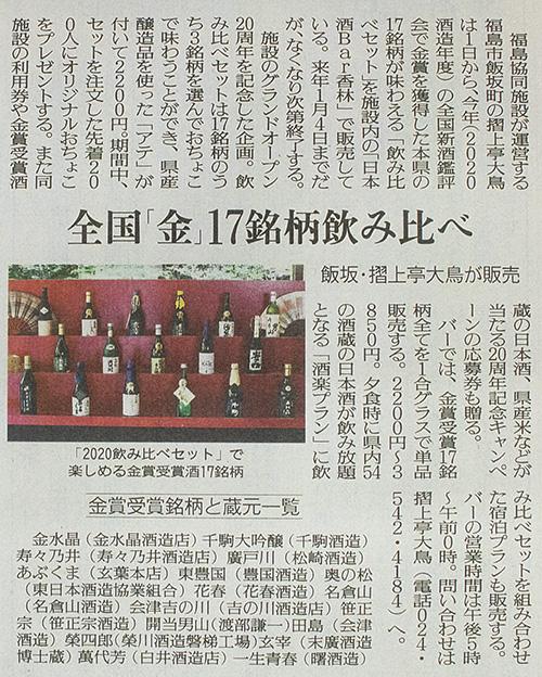 【福島民友新聞】日本酒Bar香林「2020飲み比べセット」が掲載されました!