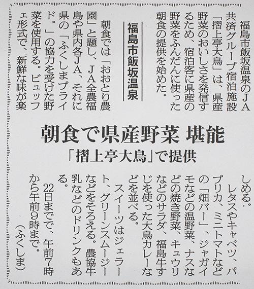 【日本農業新聞】に「おおとり農園」が取り上げられました!