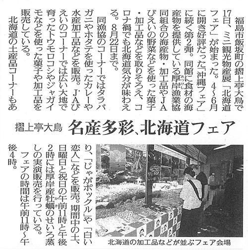 【福島民友新聞】北海道フェアが掲載されました!