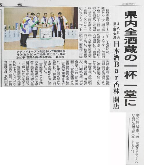 【福島民報新聞】に日本酒Bar香林が取り上げられました!