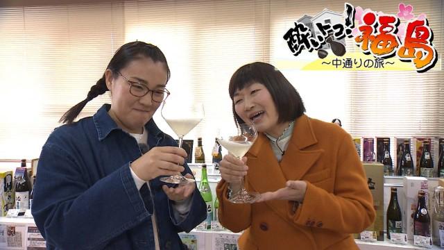 【BS11】『酔いトコ!福島~中通りの旅~』で放送されました!